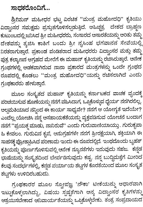 Manusmriti Pdf In Kannada