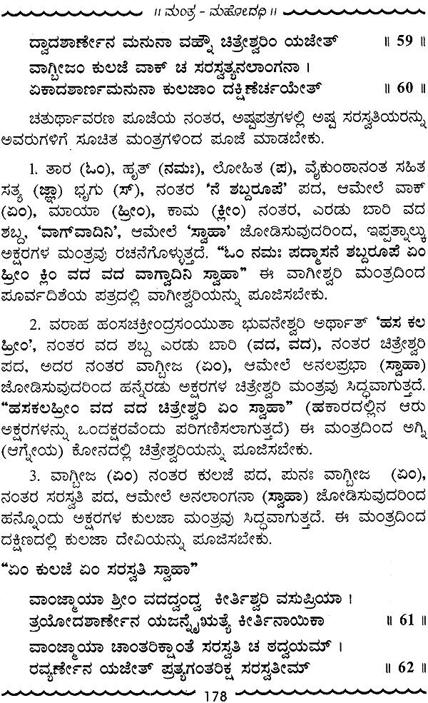 ಮಂತ್ರ ಮಹೋದಧಿ: Mantra Mahodadhi (Kannada)
