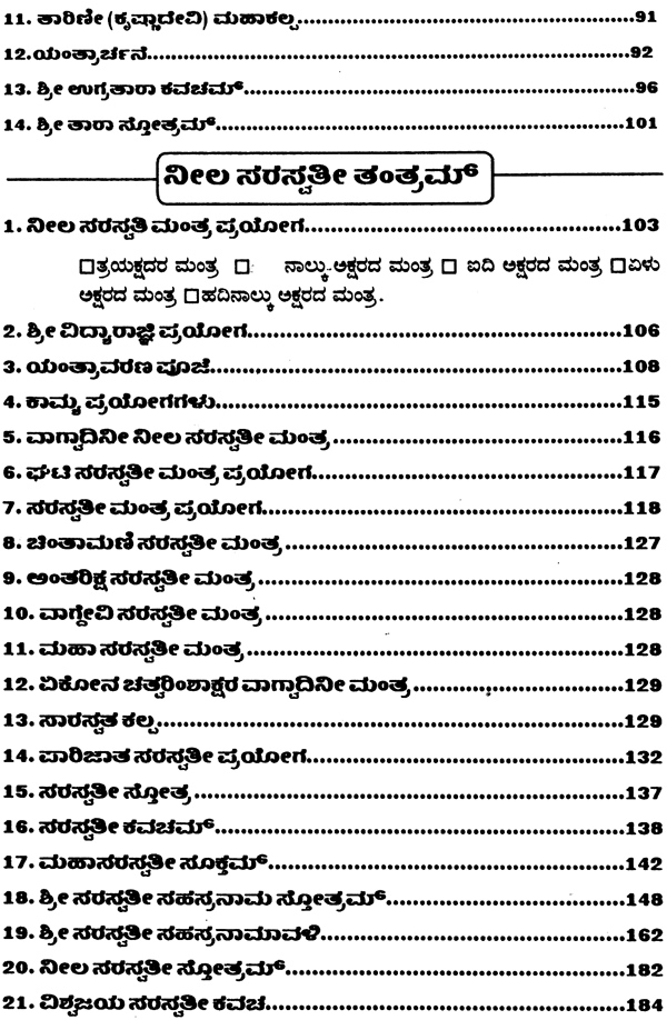 Yantra mantra tantra in kannada pdf - Libro Daniel Y El