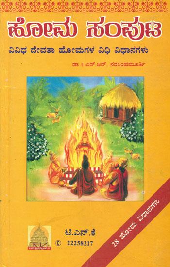 agnihotra mantra in kannada pdf