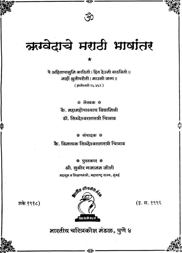 ऋगवदच मरठ भषतर Rigveda In Marathi