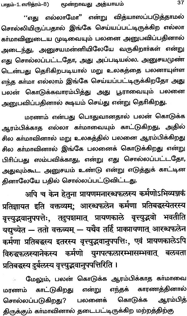 Brahma Sutra Pdf