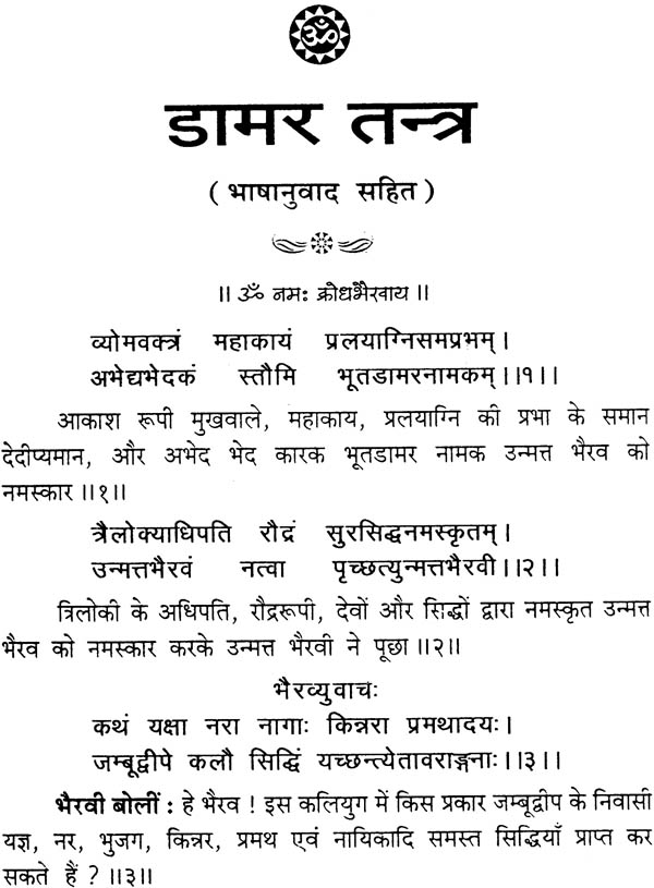 Damar Tantra Book In Hindi