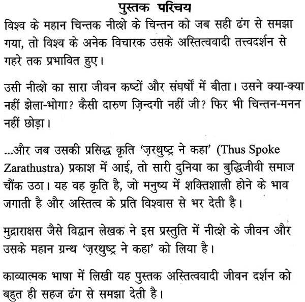 zend avesta book in hindi