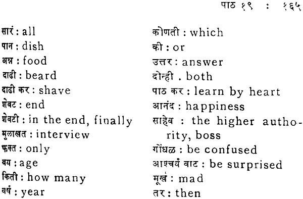 मराठी शिक्षा: Learn Marathi - ...