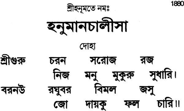 Roulette Meaning In Bengali Of Hanuman Chalisa « Australian Deposit