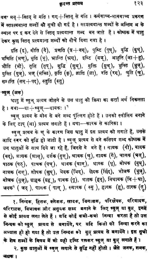 sanskrit bhasha ka mahatva essay in sanskrit language