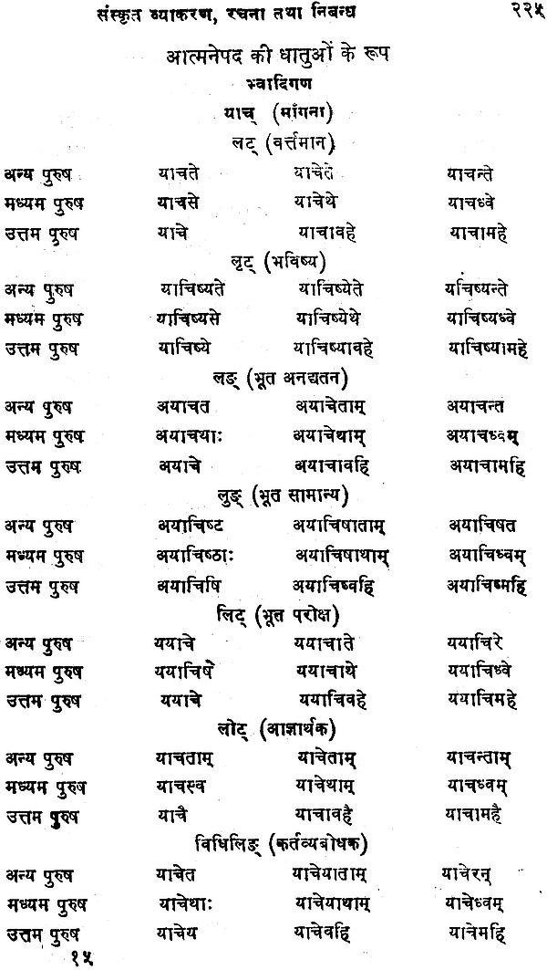 essay on vidya in sanskrit language Contextual translation of sanskrit essay on vidya dhanam into hindi human translations with examples: ma, sanskrit.