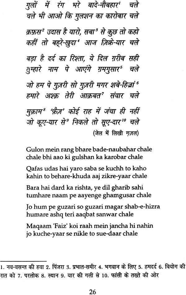 Best of Faiz (Selected Poetry of Faiz Ahmed Faiz) (Urdu ...