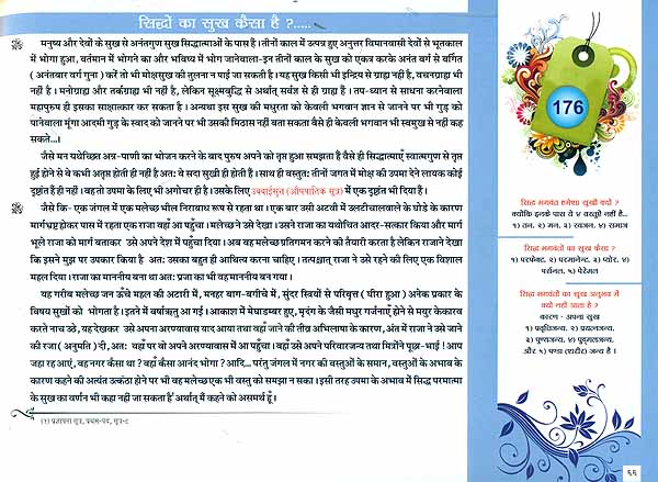 सर्वज्ञ कथित ब्रह्माण्ड - The Real Universe in 5 Volumes (Jain Cosmology)