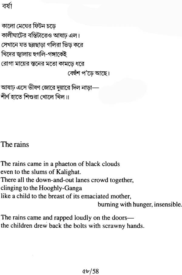 Short Poem On Rain In Bengali