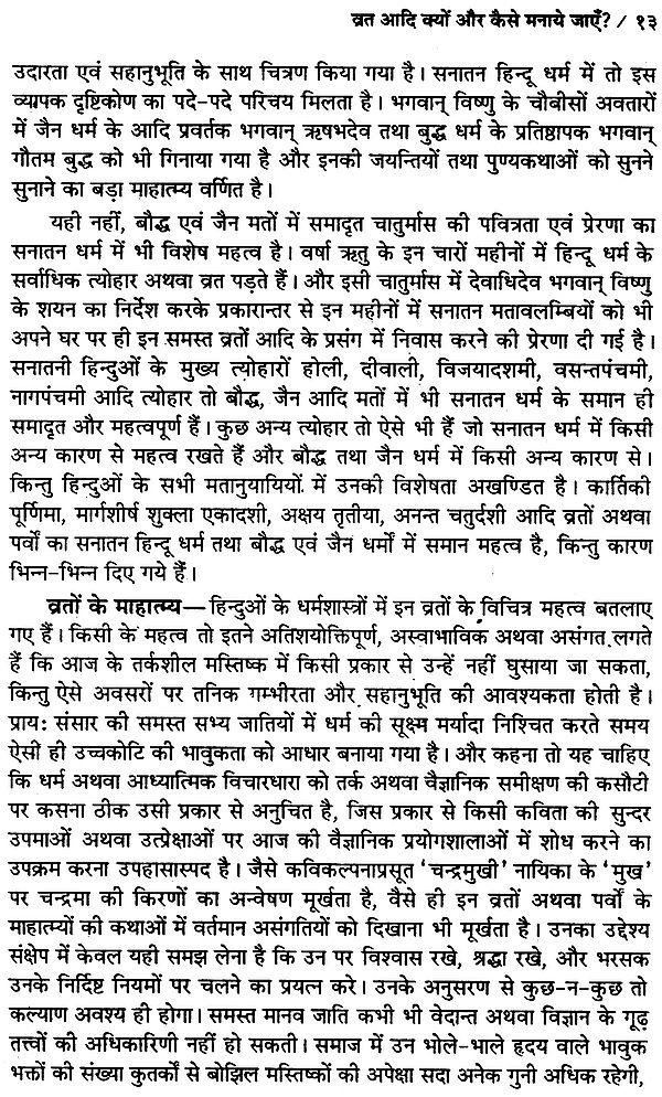 bharat ke tyohar essay writer