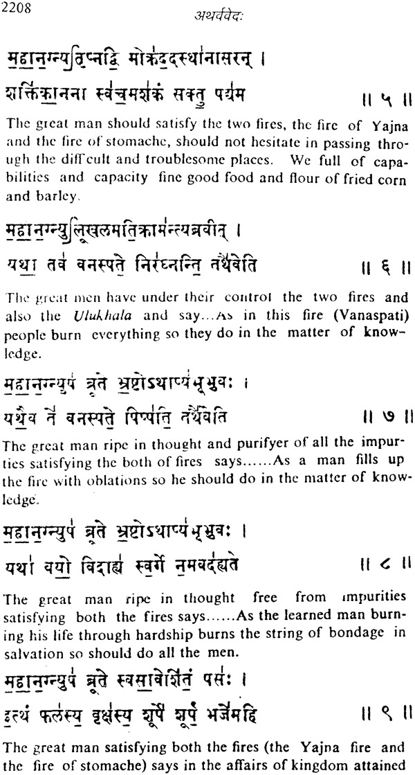The Four Vedas: Mantras in Sanskrit with Transliteration and English  Translation (Set of 22 Volumes)