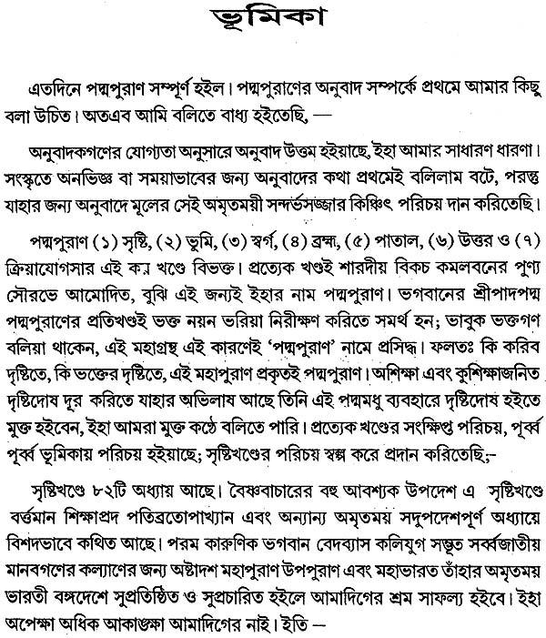 Brahma Purana In Bengali Pdf