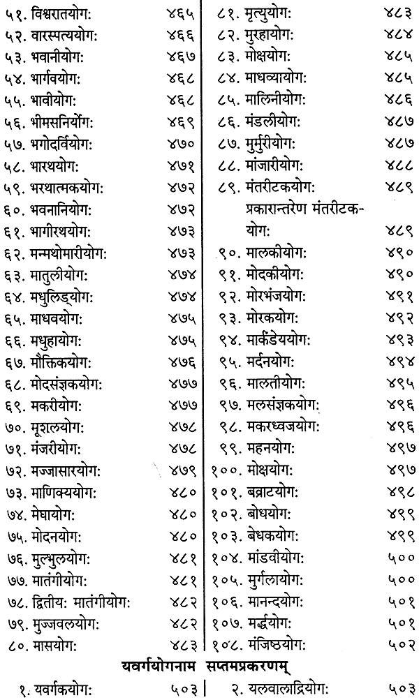 bhrigu samhita pdf in sanskrit