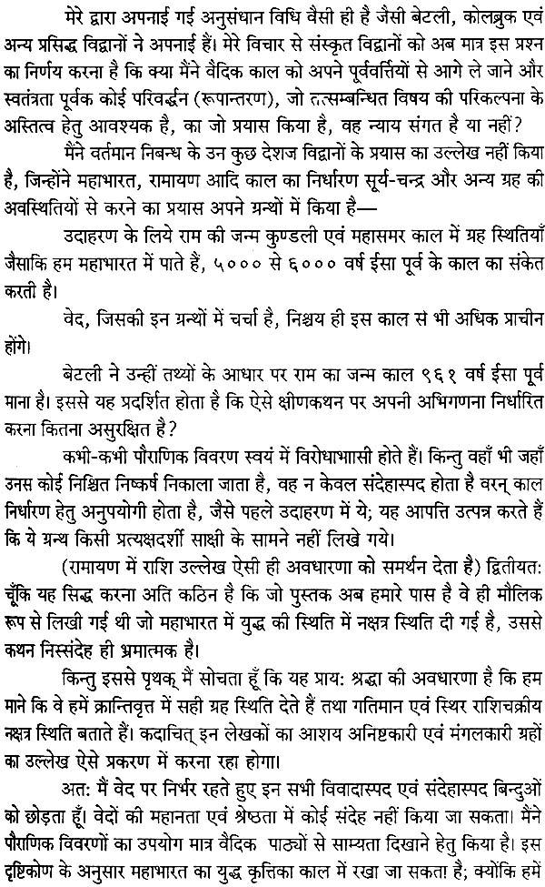 lokmanya tilak essay in marathi