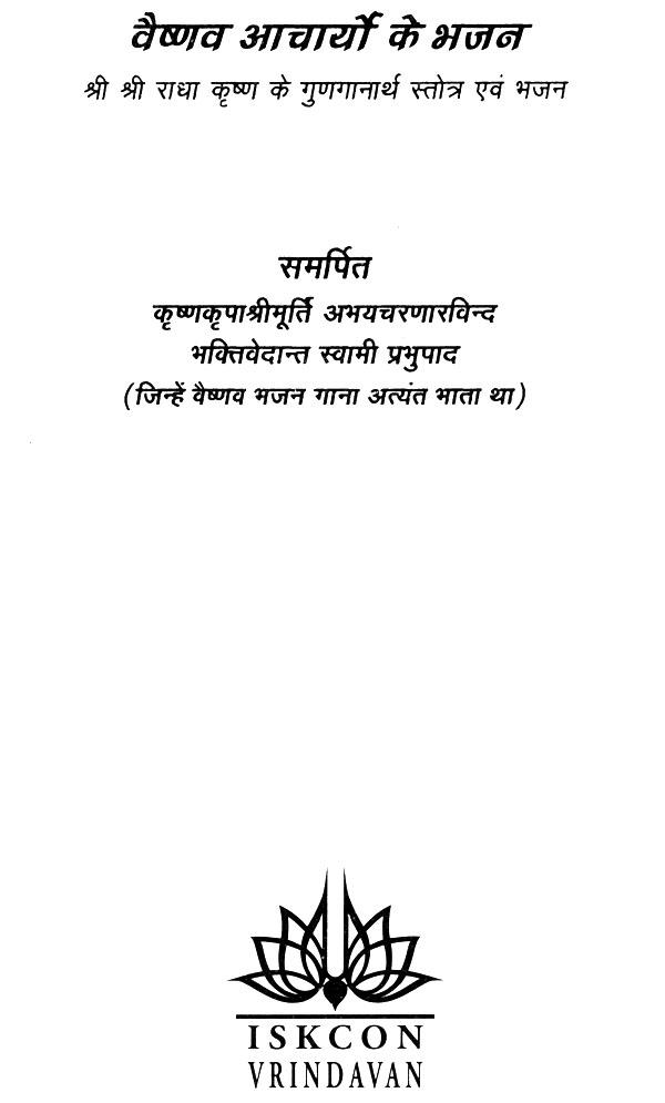 वैष्णव आचार्यों के गीत: Songs of Vaishnav Acharya (Based on Radha Krishna's  Glory)