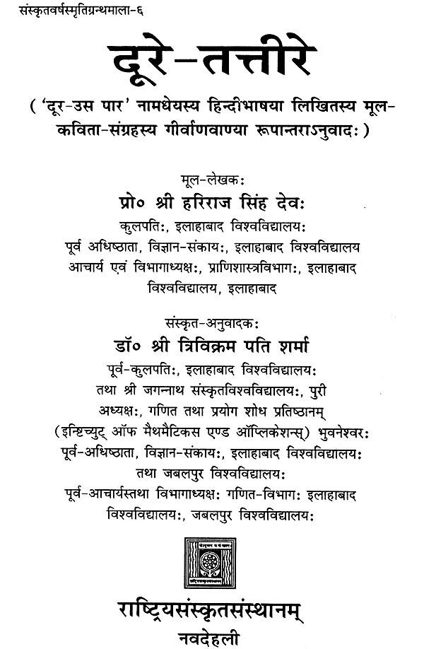 my favourate poet sanskrit I have a great liking to read different kinds of books by different authors of all these books, the short stories and novels by sarat chandra chattopadhyay have attracted and impressed me most because of many reasons.