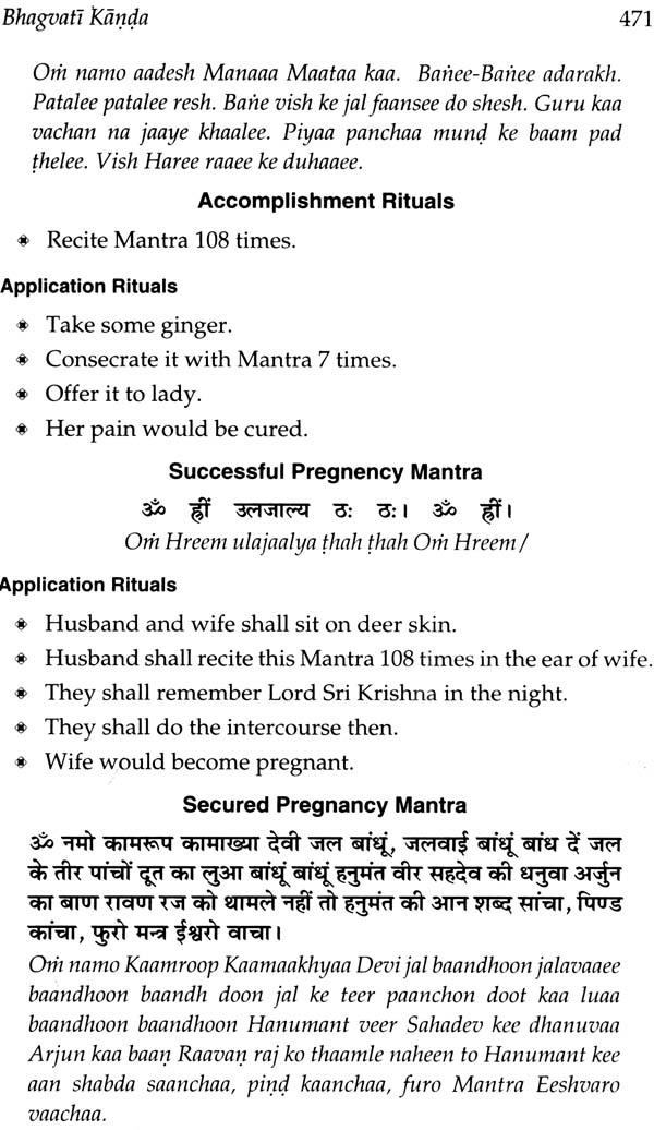 Encyclopaedia of Sabara Mantra -The Collection of Rare Sabara Mantra of  Various Deities to Accomplish Variegated Spiritual and Worldly Desires  along