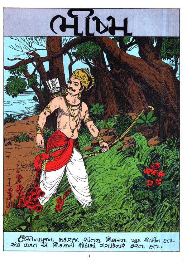 ભ ષ મ Bhishma In Gujarati Comic