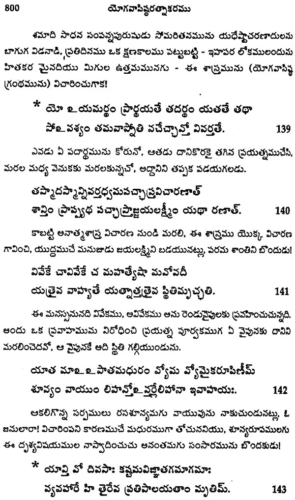 య గవ స ష రత న కరమ Yoga Vasishta Ratnakaram Telugu