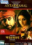 Antarmahal: A Film in Bengali (DVD with Subtitles In English) - A Story about the Lengths to which Superstition and Despair will Drive a Man.