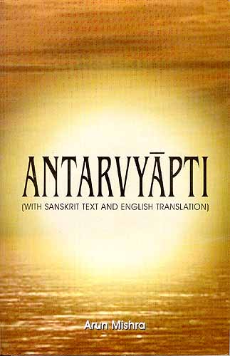 ANTARVYAPTI