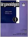 Aryavaidyan (A Quarterly Journal of The Arya Vaidya Sala - Kottakkal)