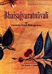 Bhaisajyaratnavali of Shri Govinda Dasji  (Three Volumes)