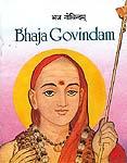 Bhaja Govindam of Sri Sankaracarya (Shankaracharya) (Sanskrit Text with Roman Transliteration and English Translation)