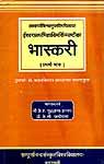 BHASKARI (Three Volumes)