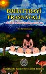 Brhattrayi Prasnavali (Brief Notes and Multiple Choice Questions From Caraka, Susruta And Astanga Hrdaya Samhitas with comparative analysis) (For All P. G. Entrances and Competitive Tests.)