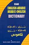Elias English-Arabic Arabic-English Dictionary