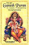 Ganesh Puran: Aaratee, 108 Names of Lord Ganesha and Ganesh Siddhee   Yantra also included (Text, Romanization and Hindi-English Meanings)
