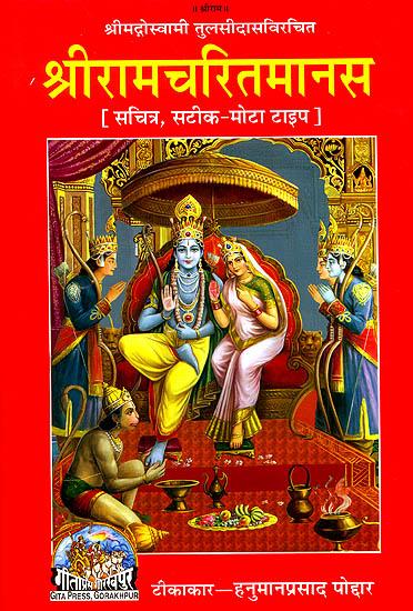 online ramayan book in hindi free