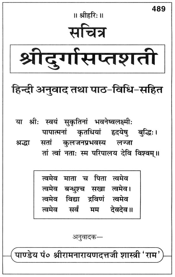 Download Durga Saptashati Path