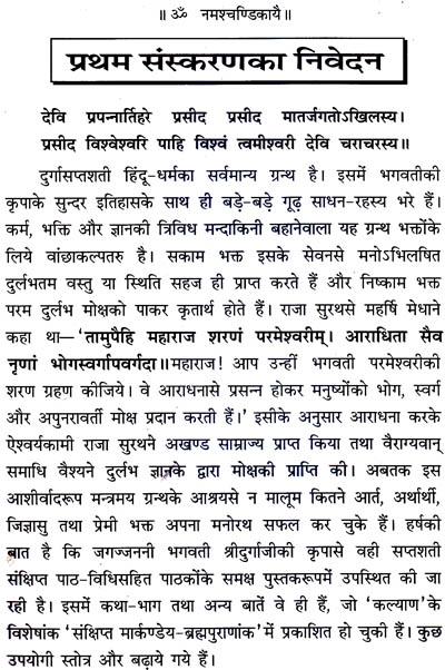 Durga Saptashati In Hindi Pdf