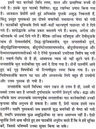 In pdf saptashati durga hindi