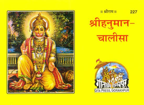 free  hanuman chalisa book hindi