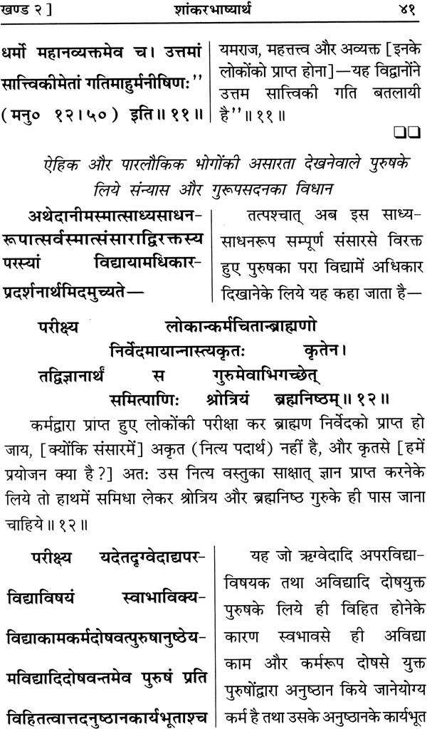 the message of the upanishads swami ranganathananda pdf