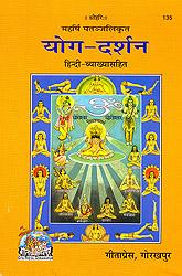 योग-दर्शन: पतंजलि (Patanjali) योग सूत्रों की हिन्दी में सरल व्याख्या