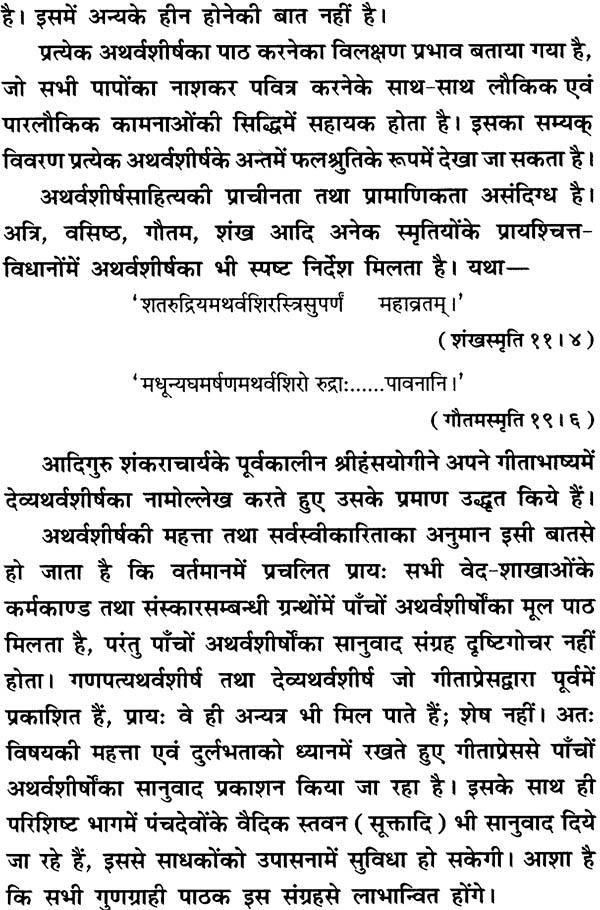 In pdf atharvashirsha ganapati marathi