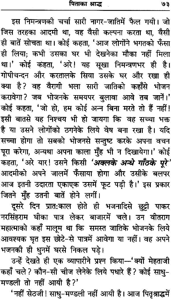 industrial safety essay in gujarati