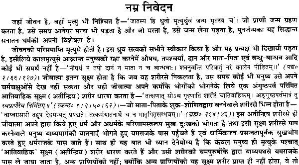 Free Download All Ved and Puran PDF Hindi
