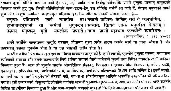 garuda puranam full in telugu pdf free