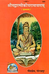श्रीमद्वाल्मीकीयरामायणम्: Valmiki Ramayana (Sanskrit Only)