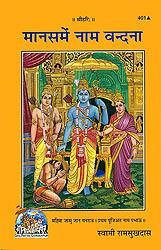 मानसमें नाम वन्दना: Glory of The Divine Name in The Ramacharit Manas