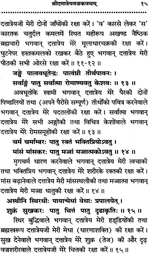 दत्तात्रेयवज्रकवच: Dattatreya Vajra Kavach