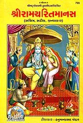 श्रीरामचरितमानस: Sri Ramacharitamanasa in Gujarati