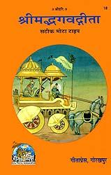 श्रीमद्भगवद्गीता (संस्कृत एवं हिंदी अनुवाद)- Srimad Bhagavad Gita
